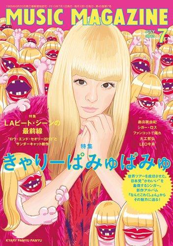 MUSIC MAGAZINE (ミュージックマガジン) 2013年 07月号 [雑誌]