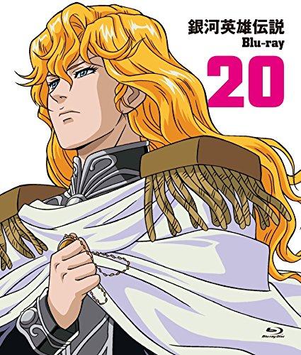 銀河英雄伝説 Blu-ray Vol.20