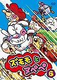 ズモモとヌペペ vol.6[DVD]