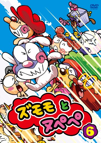 ズモモとヌペペ vol.6 [DVD]