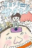 落語少年サダキチ (福音館創作童話シリーズ)