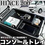 ハイエース 200系〔標準/ワイド〕センターコンソールトレイ/ブラック/FJ2911