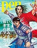 Pen (ペン) 『特集 いま読みたい、日本のマンガ』〈2015年 8/1号〉 [雑誌]