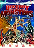 Destroy All Monsters [DVD] [1968] [Region 1] [US Import] [NTSC]