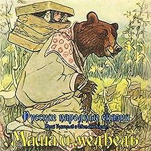 Masha i medved' (Russkie narodnye skazki) Audiobook by  N.N. Narrated by Yury Grigoriev