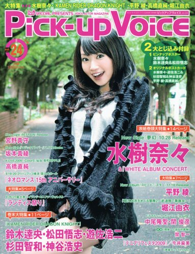 Pick-Up Voice (ピックアップヴォイス) 2009年 12月号 [雑誌]