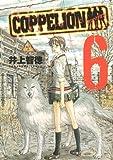 COPPELION 6 (ヤンマガKCスペシャル)