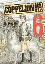 COPPELION(6) (ヤンマガKCスペシャル)