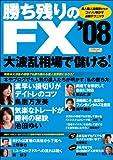 勝ち残りのFX '08 (エスカルゴムック 244)