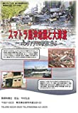 DVD/カラー/16分 スマトラ島沖地震と大津波 -バンダアチェの被害に学ぶ-