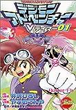 デジモンアドベンチャーVテイマー01 Disc-3 (Vジャンプブックス コミックシリーズ)