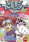 デジモンアドベンチャーVテイマー01 3 (Vジャンプブックス コミックシリーズ)
