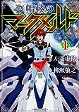輻輳のマーグメルド 1 (カドカワコミックス・エース)