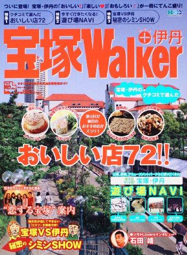 宝塚Walker+伊丹