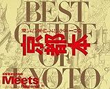 京都本—通いたい案内したいベスト100 (エルマガmook)