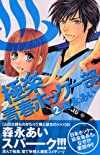極楽 青春ホッケー部(2) (講談社コミックス別冊フレンド)