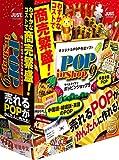 多言語POP de ラベルマイティ POP in Shop9 第1弾