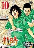 龍時 10 (ジャンプコミックスデラックス)