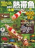 世界の熱帯魚&水草カタログ 2011年版 (SEIBIDO MOOK)