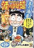 酒のほそ道 冬の酒肴スペシャル (Gコミックス)