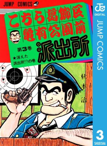 こちら葛飾区亀有公園前派出所 3 (ジャンプコミックスDIGITAL)