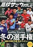 高校サッカーダイジェスト(12) 2015年 11/11 号 [雑誌]: ワールドサッカーダイジェスト 増刊