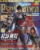 電撃 PlayStation ( プレイステーション ) 2010年 3/26号 [雑誌]