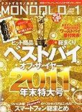 MONOQLO (モノクロ) 2012年 01月号 [雑誌]