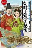 完全保存版 韓流時代劇をもっと楽しめる 朝鮮王朝500年の秘密