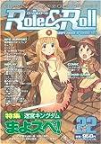 Role&Roll(ロール&ロール)Vol.22