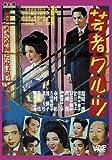 芸者ワルツ [DVD]