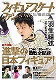 フィギュアスケートファン2016 (COSMIC MOOK)