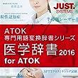 医学辞書2016 for ATOK 通常版 DL版 [ダウンロード]