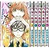 ハル×キヨ コミック 1-9巻セット (マーガレットコミックス)