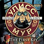 The First Key [Russian Edition] | Ulysses Moore