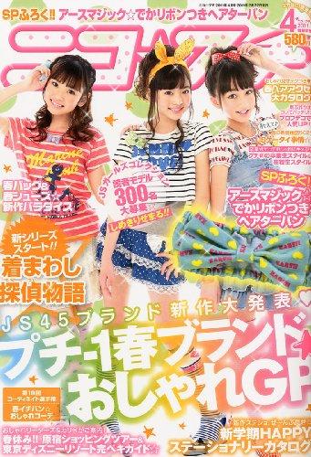 ニコ☆プチ 2011年 04月号 [雑誌]