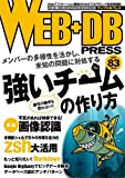 WEB+DB PRESS Vol.83 -
