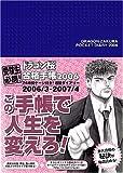 ドラゴン桜合格手帳2006