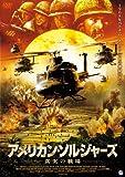 アメリカン・ソルジャーズ 真実の戦場 [DVD]