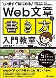 Web文章の「書き方」入門教室 〜5つのステップで「読まれる→伝わる」文章が書ける!