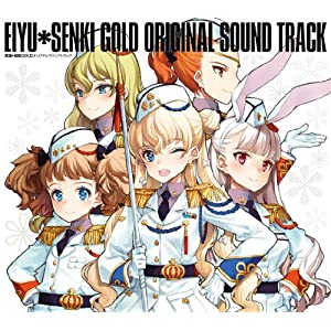 英雄*戦姫GOLD オリジナルサウンドトラック