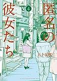 匿名の彼女たち(4) (ヤングマガジンコミックス)