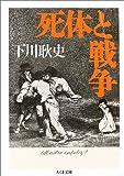 死体と戦争 (ちくま文庫)