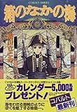箱のなかの海 (コバルト文庫)