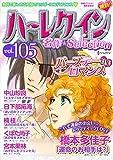 ハーレクイン 名作セレクション vol.105 (ハーレクインコミックス)