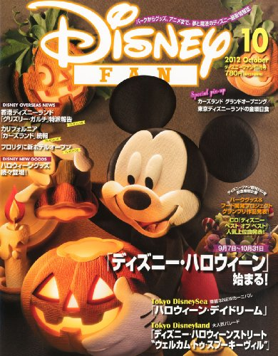 Disney FAN (ディズニーファン) 2012年 10月号 [雑誌]