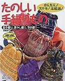 かんたん!ステキ!本格派!たのしい手織りもの―裂き織り、透かし織り、浮き織り…
