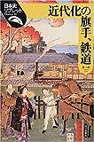 近代化の旗手、鉄道 (日本史リブレット)