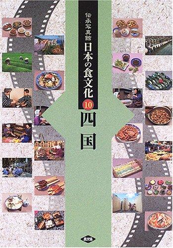 伝承写真館 日本の食文化〈10〉四国