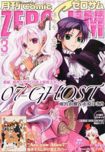Comic ZERO-SUM (コミック ゼロサム) 2012年 03月号